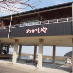 高知 漁業体験 わかしや 中土佐町
