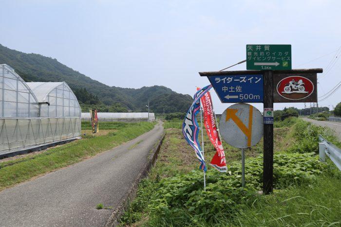 中土佐町 高知県 ライダーズイン中土佐 宿泊施設