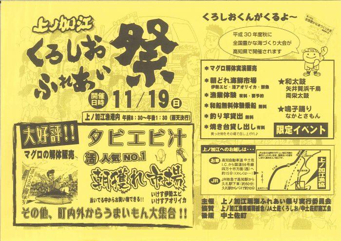 上ノ加江黒潮ふれあい祭り 11月19日開催