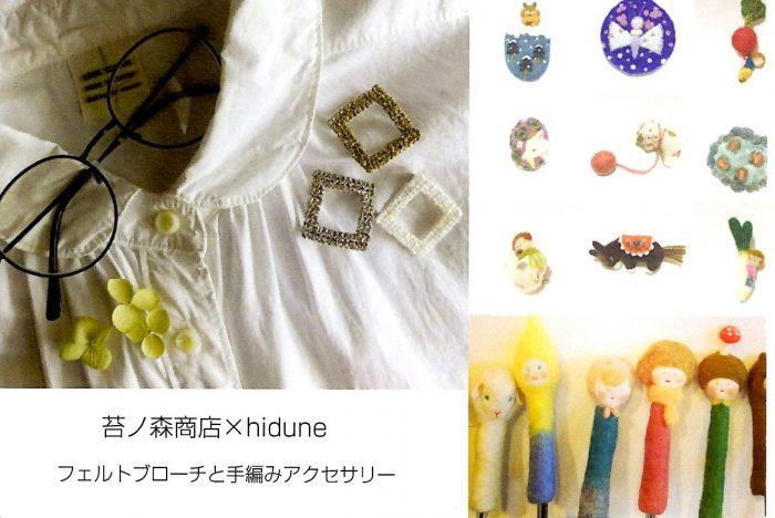 フェルトブローチと手編みアクセサリー 苔ノ森商店 ✖ hidune