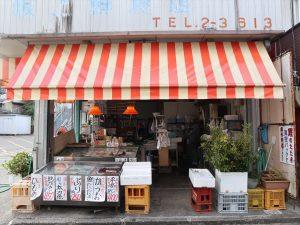 坂上鮮魚店
